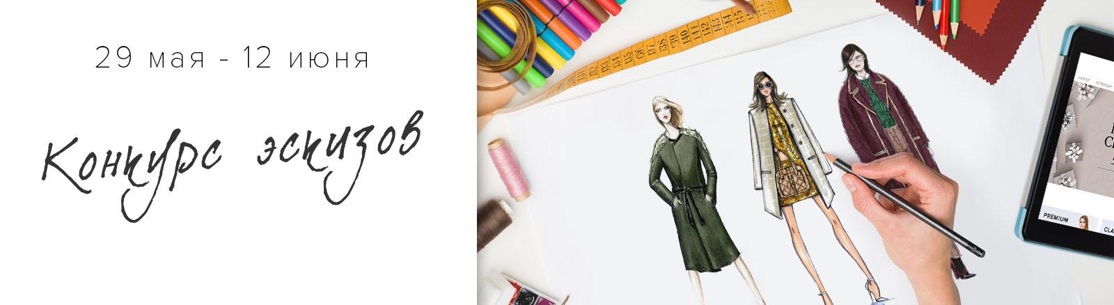 Творческий конкурс от Elema на лучший эскиз пальто!